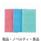 ノベルティ 販促品 景品向けレストランのミニふきん1P (購入単位:300個〜) 卸売り まとめ買い まとめ売りに!