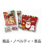 ノベルティ 記念品 クリスマスお菓子5点セット