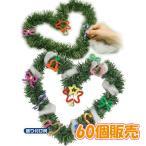 クリスマスリース手作りキット 手づくり 工作キット 60個販売
