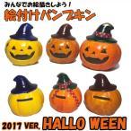 お絵かき かぼちゃ ハロウィンパンプキン 陶器 1個販売 手作り ハロウィン パンプキン 置物