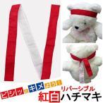 紅白はちまき 便利なリバーシブルハチマキ 12本以上販売 運動会 鉢巻き 体育祭 応援ゴッズ