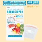 サウンドジッパー L3枚 袋入 200個販売 低価格 まとめ割 チャック式 保存パック ノベルティ 販促品