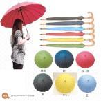 長傘 16本骨傘 ポンジー ジャンプ和傘 レディース 傘 55cm 48本販売 【商品代引不可】 6色アソート
