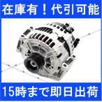 ベンツ Sクラス W221 S350 S550 CLクラス W216 CL550 オルタネーター ダイナモ/BOSCH製 リビルト ボッシュ製 013-154-0502