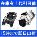 安心の正規品 BMW ミニクーパー R50 R52 R53 電動パワステポンプ BOSCH製+パワステ電動ファン 純正品 2点セット 新品 RA16 RE16 ZF 32416857718