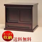 仏壇台 モダン 天然木 百合 幅52cm 紫檀調 送料無料