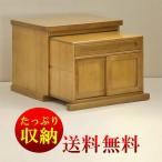 仏壇台 モダン 天然木 桔梗 幅56cm ケヤキ調 送料無料
