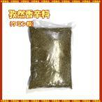 【中国食品】孜然(業務用)香辛料「クミンシ-ド」 1kg