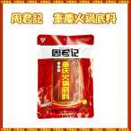 【中国食品】周君記 重慶火鍋底料 鍋の素 400g
