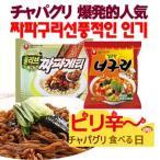 チャパグリ(ノグリ麺5個+チャパゲティ5個セット)★韓国で大人気★2月25日以降発送予定★