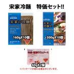 【宋家の冷麺】 宋家の冷麺セット(麺1002*10/ス‐プ1003*10/ビビンソース1095*2)