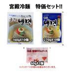 【特価セール】宮殿の冷麺セット(麺1011*10/ス‐プ1012*10/ビビンソース1014*2)