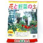 丸石園芸花と野菜の土 20L/用土/土壌改良/
