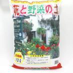 丸石園芸花と野菜の土 12L/用土/土壌改良/