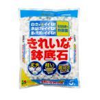 花ごころ きれいな鉢底石 5L 206303/用土/土壌改良/