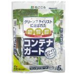 花ごころコンテナガード ホワイトストーン 5L/用土/土壌改良/