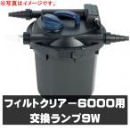 フィルトクリアー6000用 交換ランプ9W/バイオシステム/