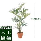 【人工植物】グリーンデコ鉢付 ニューケンチャヤシ 2.4m