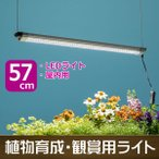 植物育成・観賞用ライト グローライト57cm 基本型 / 植物育成ライト 植物観賞ライト LEDライト 屋内用