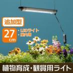植物育成・観賞用ライト グローライト27cm 追加型 / 植物育成ライト 植物観賞ライト LEDライト 屋内用