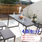 庭座シンプルスクエアテーブル 4点セット/ガーデンテーブルセット/