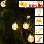「LEDイルミネーションライト ソーラーイルミネーションライト/ストレートライト クリスタルボール 電球色 30球」