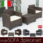 ラタン調ガーデンファニチャー スターバルコニー3点セット/ガーデンテーブルセット テーブル チェアー イタリア直輸入 樹脂製