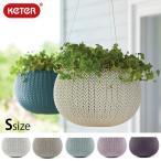KETER Knit Cozy Pot ハンギングチェーン付き S/ケター ニットコジーポットSサイズ/プランター/小型植木鉢/