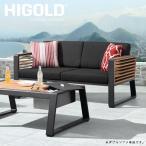 先行予約 4月下旬入荷予定 ガーデンファニチャー/NEW YORK Double sofa(ニューヨーク ダブルソファ) 専用カバー付 大型宅配便Y 代引き不可 HIGOLD