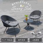 ラタンバルコニー3点セット   大型宅配便  ガーデンファニチャーセット テーブルセット 屋外家具  ラタン調 樹脂