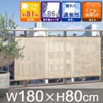 日よけスクリーン バルコニー W180×H80cm ベージュ/サンシェード / シェード / 日よけ / 日除け/よしず / すだれ / オーニング