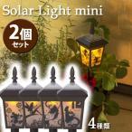 ディズニー/Disney/ソーラー ミニシルエットストーリー2個セット/ソーラーライト/イルミネーション /ガーデンライト/揺らぐLED/LED ソーラーライト