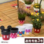 【Disney/ディズニー】プランターカバー  ミッキー&フレンズ/鉢カバー 植木鉢 鉢 プランター 3号鉢 ミッキー ミニー ドナルド デイジー