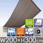 日よけ シェード クールシェード プライム ブラッシュウッド W200×H300cm/サンシェード / シェード/日よけ / 日除け/よしず/すだれ/オーニング(517558)