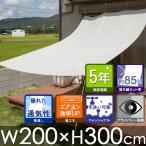 日よけ シェード クールシェード W200×H300cm アイボリー/サンシェード / シェード/日よけ / 日除け/よしず/すだれ/オーニング(517619)