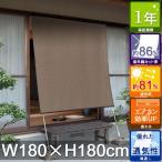すだれシェード 京すだれ 焼き竹色 W180×H180cm/サンシェード / シェード / 日よけ / 日除け /よしず / すだれ / オーニング