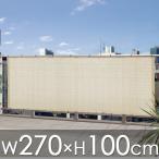 日よけ バルコニーシェード ベージュ W270×H100cm/サンシェード / シェード/日よけ / 日除け/よしず/すだれ/オーニング