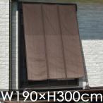 日よけ シェード 洋風タテス モカ W190×H300cm /大型宅配便/ジョイントポール/サンシェード/オーニング/日除け/たてす