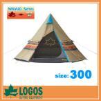 【先行予約/8月上旬頃入荷予定】LOGOS ロゴス ナバホTepee 300/テント キャンプ バーベキュー BBQ アウトドア ピクニック