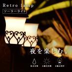 ソーラーライト レトロランプ/ソーラーライト ガーデンライト ポールライト アンティーク