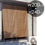 スタンドオーニング W200×H240cm(8尺) ブラウン 546670 日よけ シェード オーニング サンシェード オーニング たてす