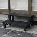 アルミステップ台 2段/縁台 ベンチ ステップ 段差解消 フラワースタンド 花台