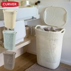 ランドリーバスケット CURVER/カーバー ニット調ランドリーバスケット57L フタ付き縦型  収納  洗濯かご