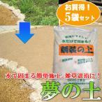 水で固まる土・雑草退治  夢の土5袋セット ナチュラル /  / 除草剤  / 固まる土