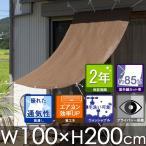【半額以下】紫外線85%カット/安心のメーカー1年保証付き