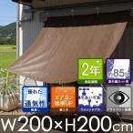 日よけ シェード クールシェード W200×H200cm モカ/サンシェード / シェード/日よけ / 日除け/よしず/すだれ/オーニング(514182)