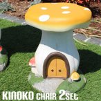 先行予約9月中旬入荷予定 きのこチェアー2個セット メルヘン キノコ カラフル ガーデンチェアー ベランダ