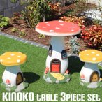 きのこテーブル3点セット/ガーデンファニチャーセット キノコ ガーデンテーブル ガーデンチェアー ベランダ テラス 陶器
