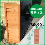 ショッピング木製 木製ルーバーラティス W30×H90cm 幅3.5cm ブラウン/フェンス/目隠し/ラティス