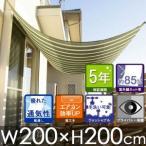 日よけ シェード クールシェード プライム  W200×H200cm グリーンベージュ/サンシェード / シェード/日よけ/すだれ/オーニング(517572)